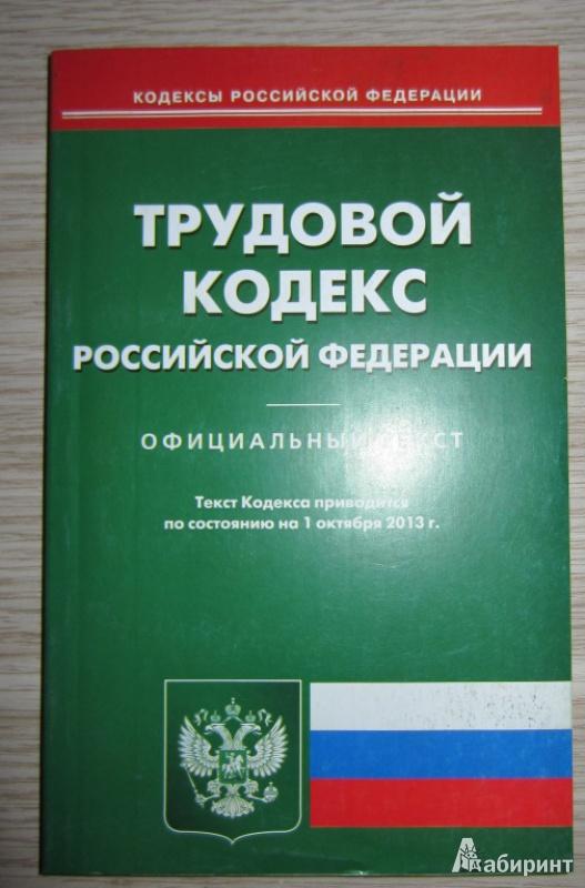 Иллюстрация 1 из 2 для Трудовой кодекс Российской Федерации по состоянию на 1 октября 2013 года | Лабиринт - книги. Источник: Geda