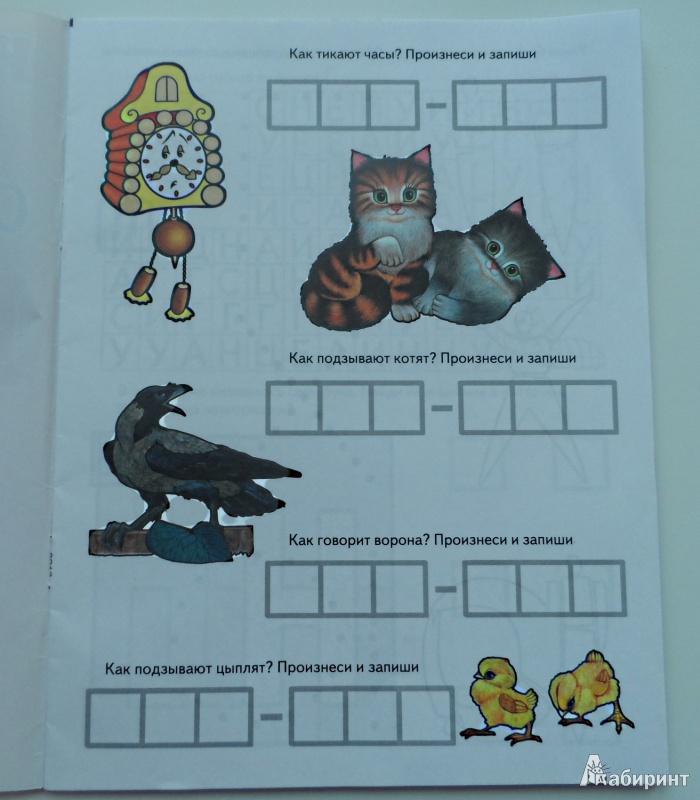 Иллюстрация 1 из 24 для Игры с буквами. Озорные буквы. 4+ - И. Медеева   Лабиринт - книги. Источник: Sadalmellik