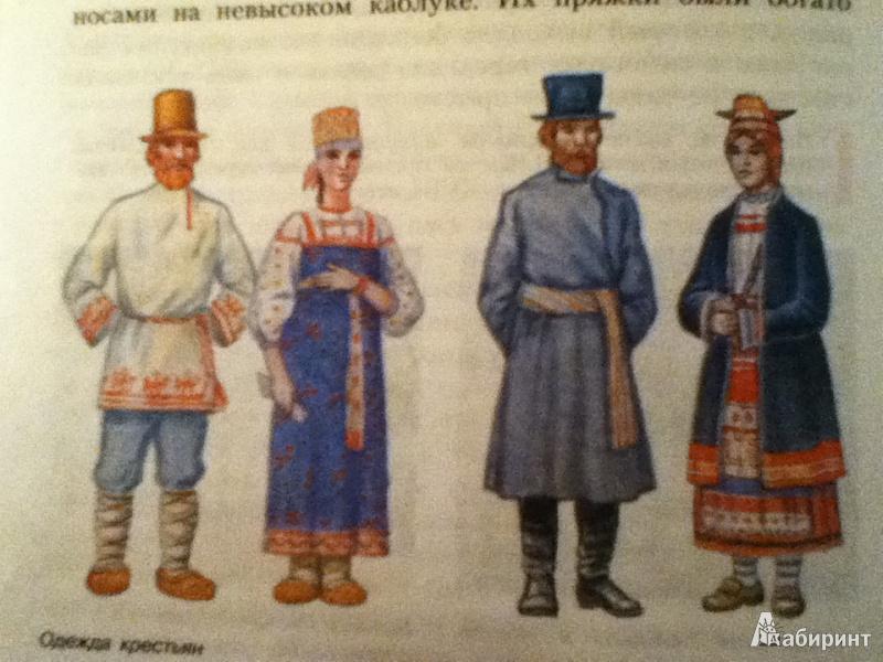 Учебник По Истории России Данилов 7 Класс