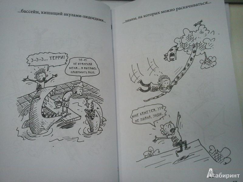 Книга Энди Гриффитса