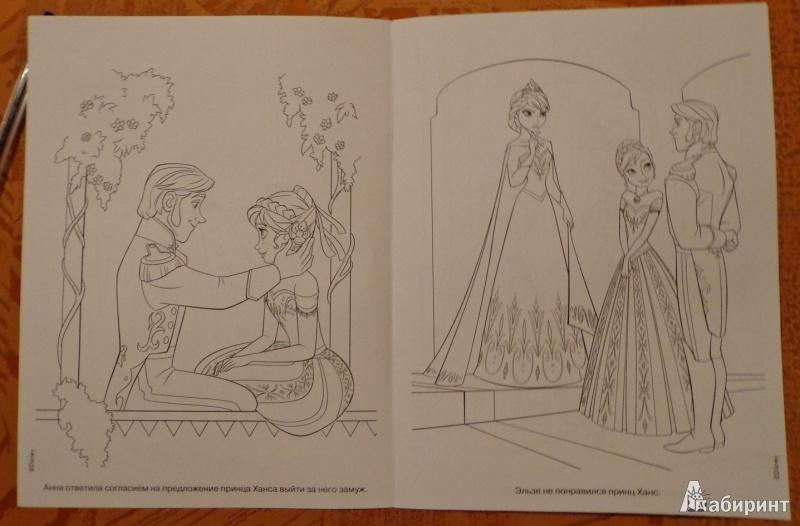 Иллюстрация 1 из 4 для Волшебная раскраска. Холодное сердце (№13176)   Лабиринт - книги. Источник: Orise