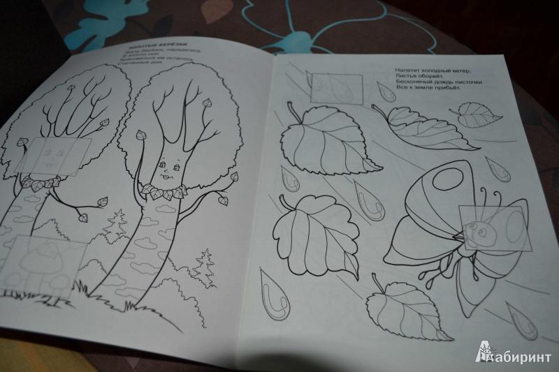 Иллюстрация 1 из 4 для Осенняя сказка - Наталья Мигунова | Лабиринт - книги. Источник: Любовь Савичева