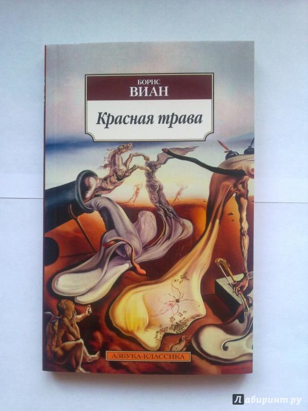 Иллюстрация 1 из 4 для Красная трава - Борис Виан | Лабиринт - книги. Источник: Ася Виноградова