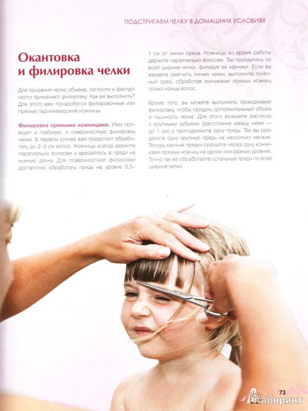 Как правильно подстричь ребенка ножницами в домашних условиях 221