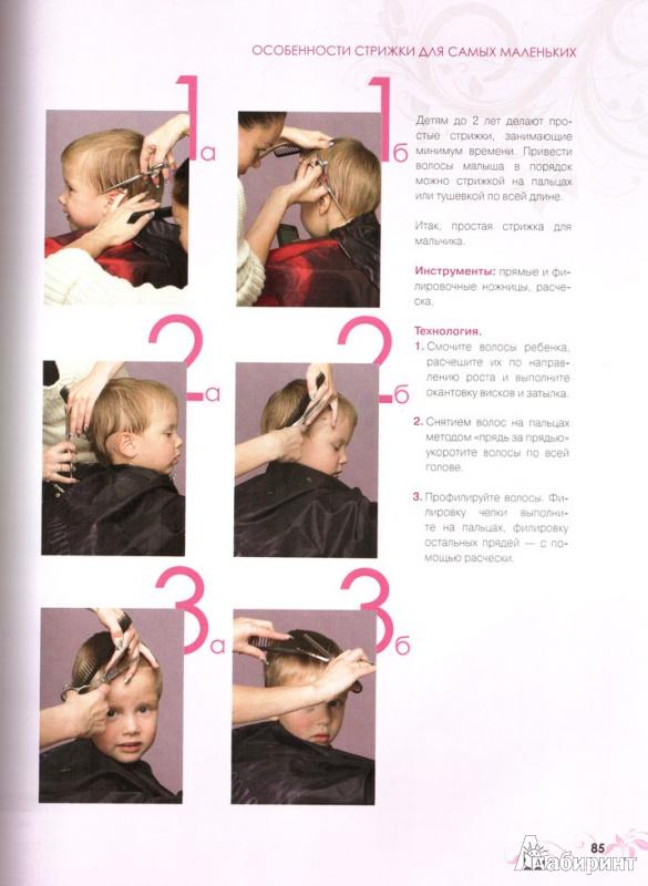 Как в домашних условиях подстричь волосы ребенку