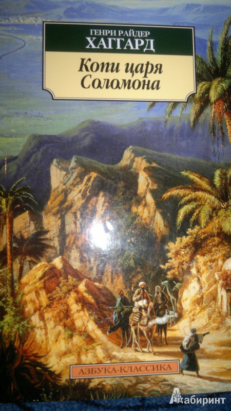 Иллюстрация 1 из 25 для Копи царя Соломона - Генри Хаггард   Лабиринт - книги. Источник: Крамос - Мерс