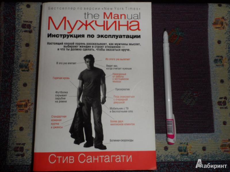 Скачать книгу мужчина инструкция по эксплуатации