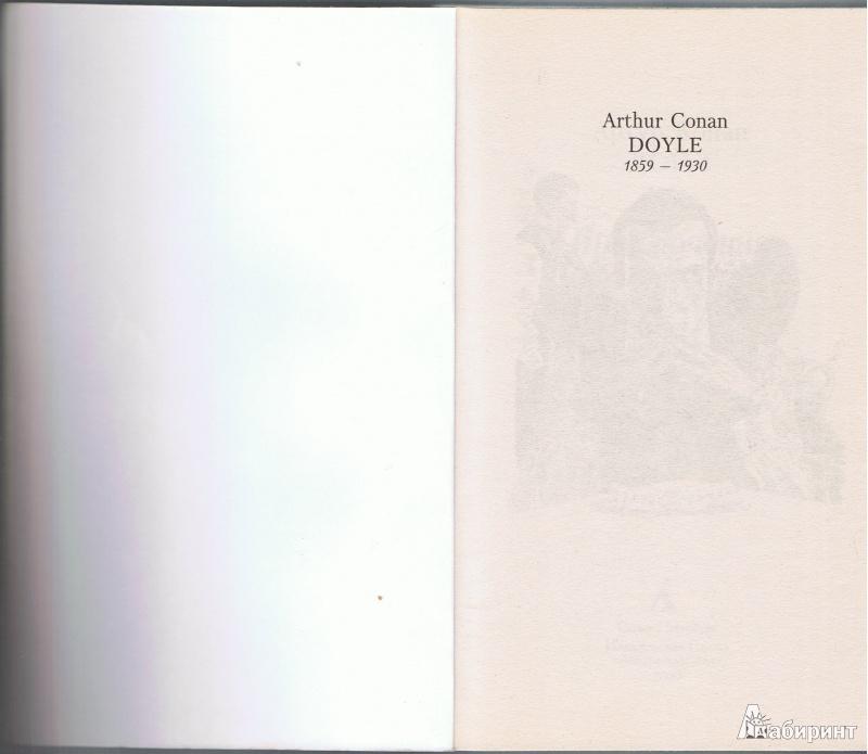 Иллюстрация 1 из 17 для Приключения Шерлока Холмса: Повесть, рассказы - Артур Дойл | Лабиринт - книги. Источник: Цветкова  Марина
