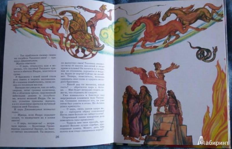 Индийский эпос махабхарата книга