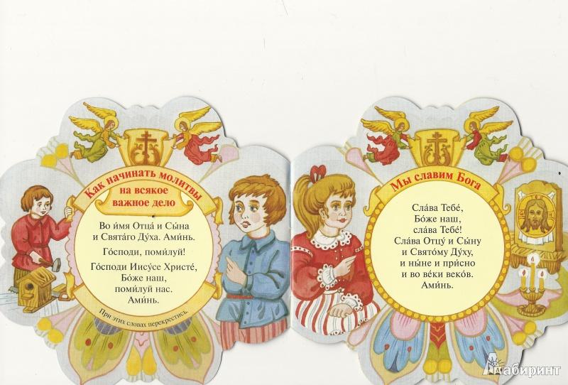Иллюстрация 1 из 14 для Молитвы для самых маленьких   Лабиринт - книги. Источник: Granatka