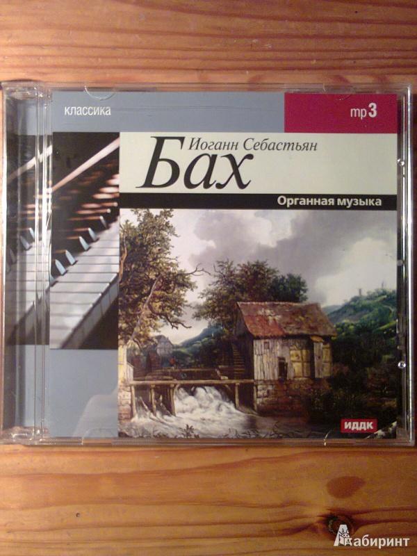 Иллюстрация 1 из 3 для Органная музыка (CDmp3) - Иоганн Бах | Лабиринт - аудио. Источник: Sonya Summer