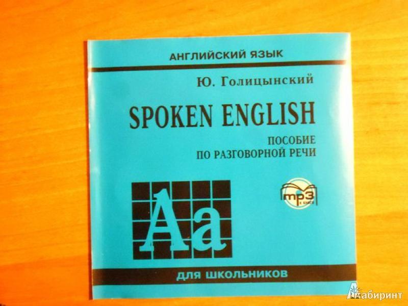 Иллюстрация 1 из 3 для Английский язык для школьников. Пособие по разговорной речи (CDmp3) - Юрий Голицынский | Лабиринт - книги. Источник: Татьяна