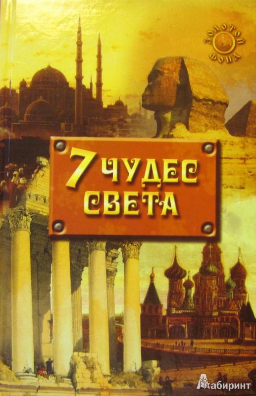 Иллюстрация 1 из 22 для Семь чудес света - Ульяна Литвинова   Лабиринт - книги. Источник: Андрей Иванов