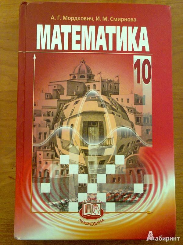 учебник марткович смирнова 10кл