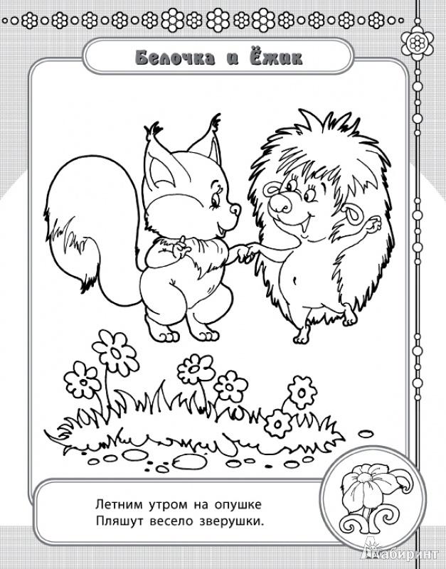 Иллюстрация 1 из 5 для На лесной опушке - Сергей Гордиенко | Лабиринт - книги. Источник: Черногоров  Денис