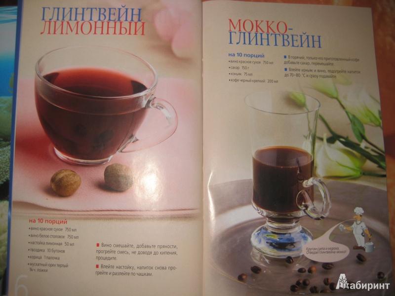 Иллюстрация 1 из 17 для Горячие напитки с вином   Лабиринт - книги. Источник: Глушкова  Татьяна