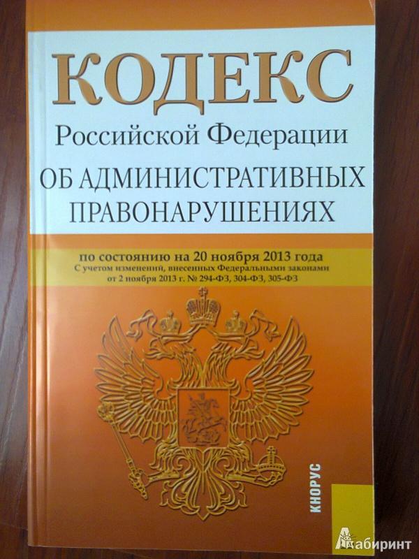 Иллюстрация 1 из 4 для Кодекс Российской Федерации об административных правонарушениях. По состоянию на 20 ноября 2013 года | Лабиринт - книги. Источник: ::Nikitos::