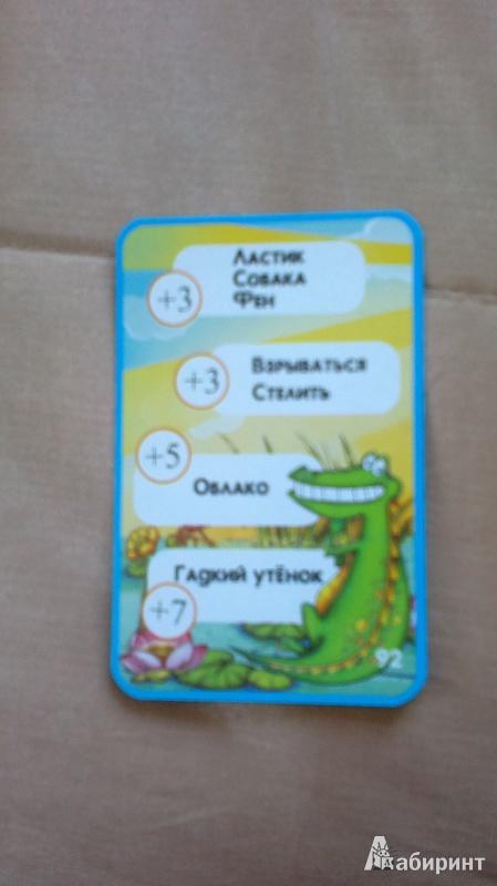 """Иллюстрация 1 из 11 для Карты игральные """"Крокодильчик"""" (7096)   Лабиринт - игрушки. Источник: breites"""