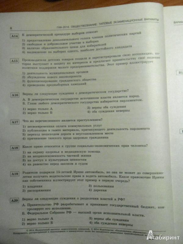 варианты гиа по обществознанию 2013: