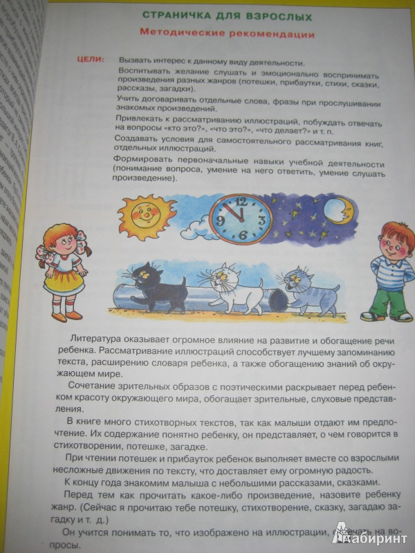 Пехов горн читать онлайн