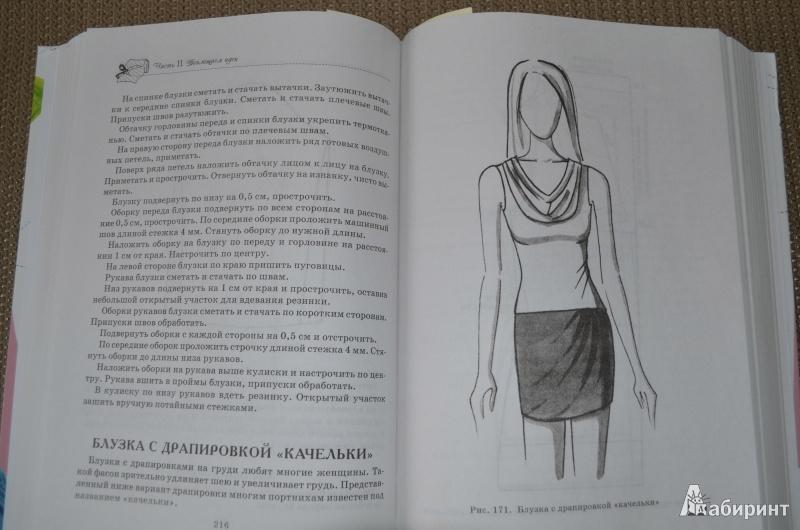 Моделирование Одежды Полный Иллюстрированный Курс Dvd