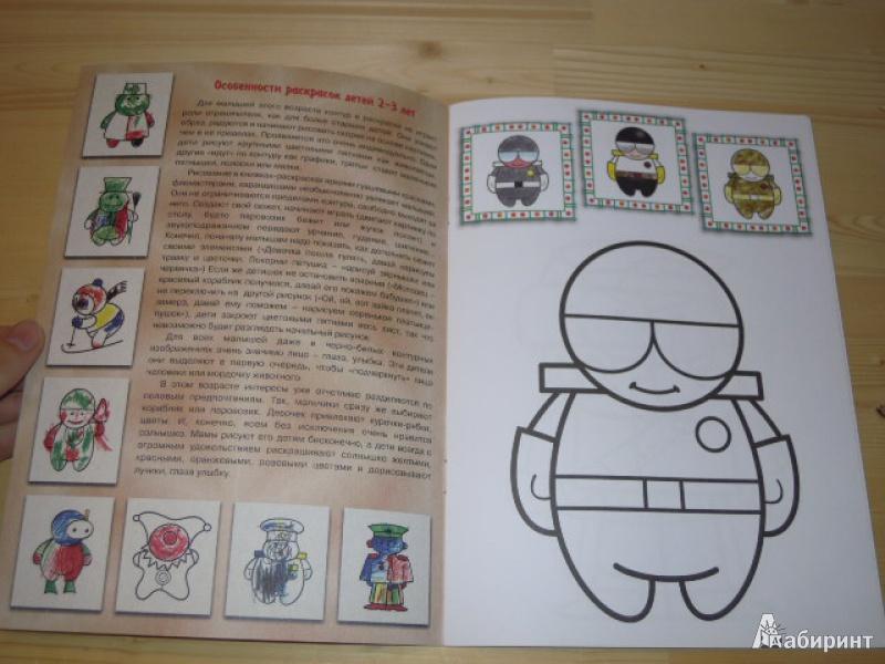 Иллюстрация 1 из 3 для Правильная раскраска: Военные   Лабиринт - книги. Источник: Iwolga