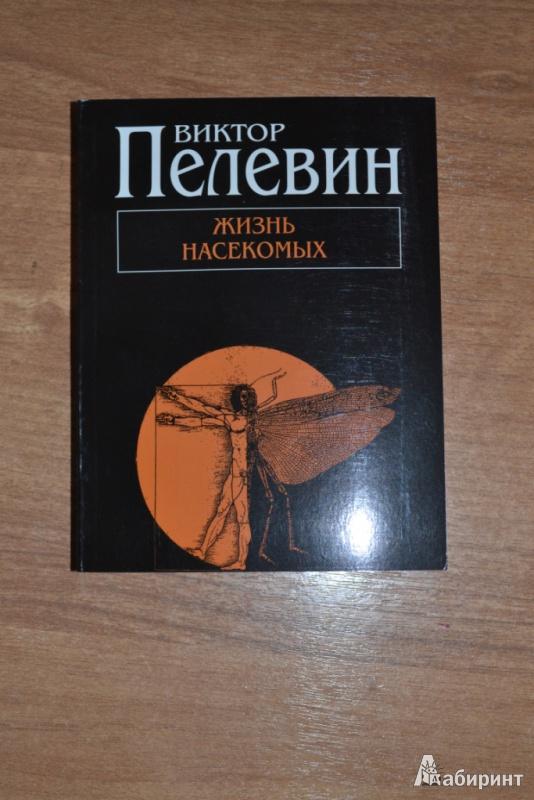 Иллюстрация 1 из 3 для Жизнь насекомых - Виктор Пелевин | Лабиринт - книги. Источник: Mrafoglov