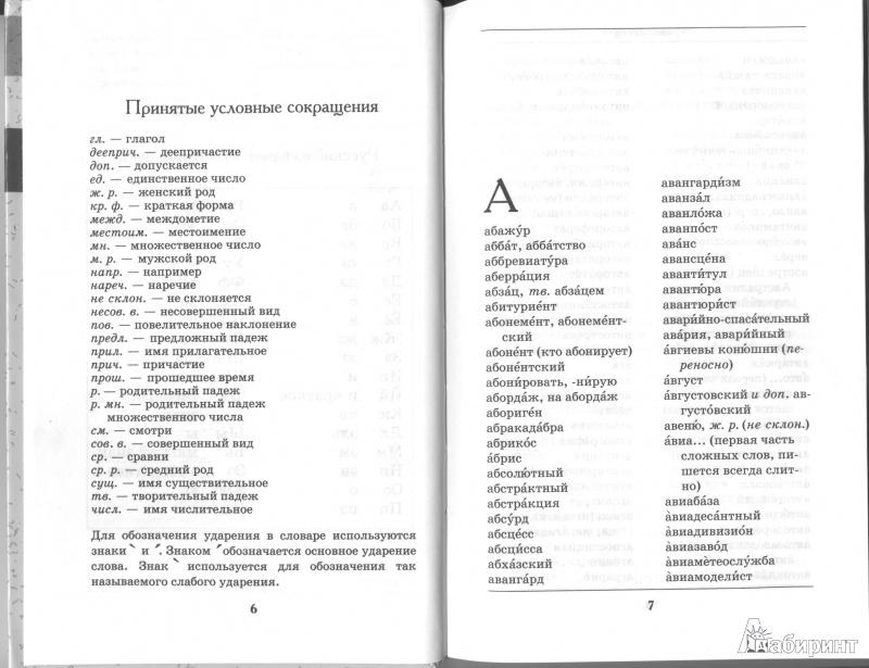 Иллюстрация 1 из 20 для Орфографический словарь - Ушаков, Крючков | Лабиринт - книги. Источник: Greenberg