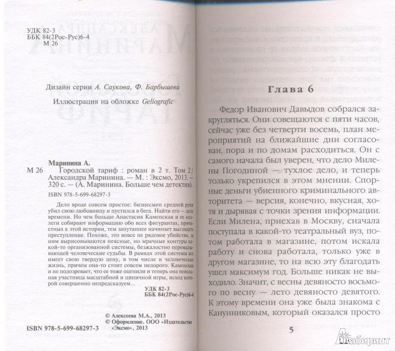 Иллюстрация 1 из 5 для Городской тариф. Роман в 2-х томах. Том 2 - Александра Маринина   Лабиринт - книги. Источник: Тесла