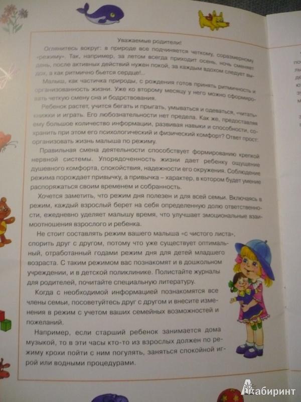 Иллюстрация 1 из 17 для Настя и Дуся. Режим дня - Татьяна Рожкова   Лабиринт - книги. Источник: angela_kvitka