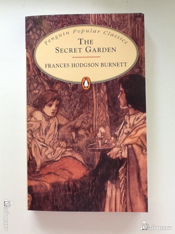 Иллюстрация 1 из 7 для The Secret Garden - Frances Burnett | Лабиринт - книги. Источник: terramisu