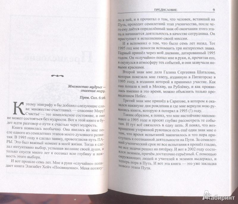 Иллюстрация 1 из 5 для Истоки. Картина жизни - Анатолий Некрасов | Лабиринт - книги. Источник: Тесла