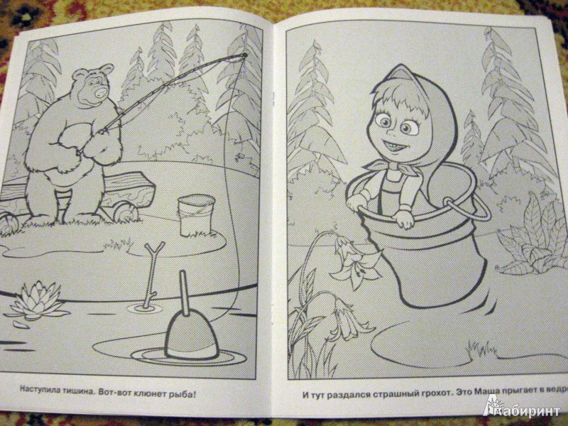 Иллюстрация 1 из 2 для Водная раскраска. Маша и Медведь (№ 1232) | Лабиринт - книги. Источник: vakuol