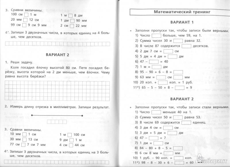 Итоговая контрольная работа по математике 7 класс на 2 урока ответы
