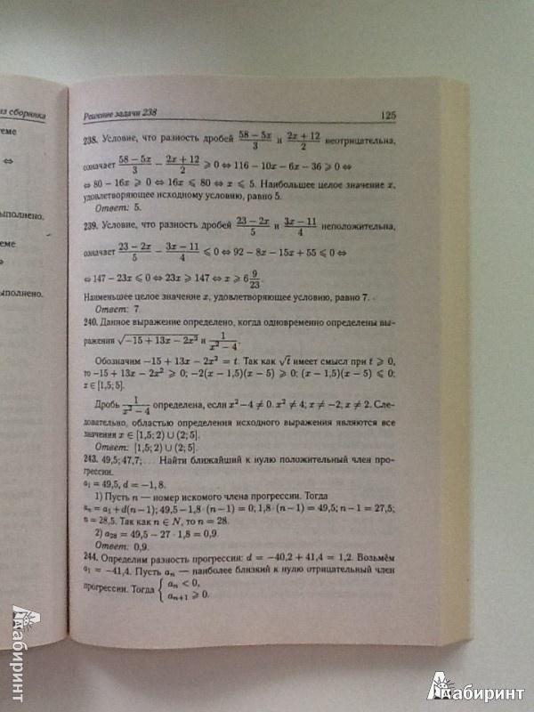 Математика Тренажер для Подготовки к Егэ Лысенко Решебник 2014