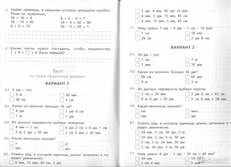 решебники 1 класс контрольные работы по математики