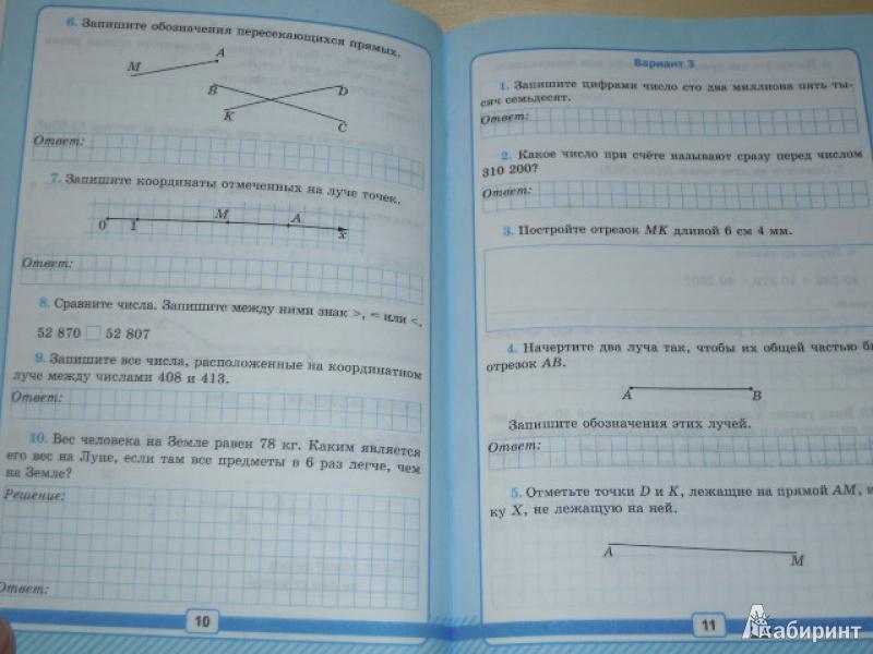 Ответы на номера по математике 6 класс виленкин рабочая тетрадь