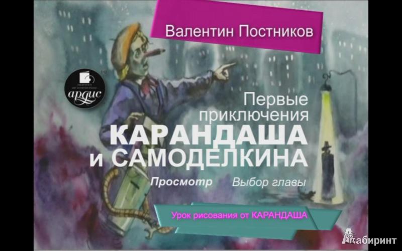 Иллюстрация 1 из 6 для Первые приключения Карандаша и Самоделкина (DVD) | Лабиринт - видео. Источник: Шагеева  Оксана