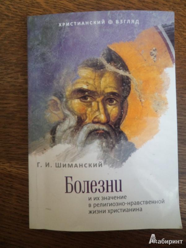 Иллюстрация 1 из 8 для Болезни и их значение в религиозно-нравственной жизни христианства - Г. Шиманский   Лабиринт - книги. Источник: Karfagen