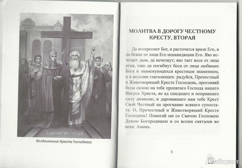 Иллюстрация 1 из 5 для 33 православные молитвы в дорогу - Елена Елецкая   Лабиринт - книги. Источник: Granatka