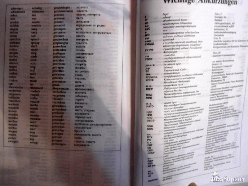 Иллюстрация 1 из 3 для Большой русско-немецкий немецко-русский словарь | Лабиринт - книги. Источник: Татьяна Молчанова