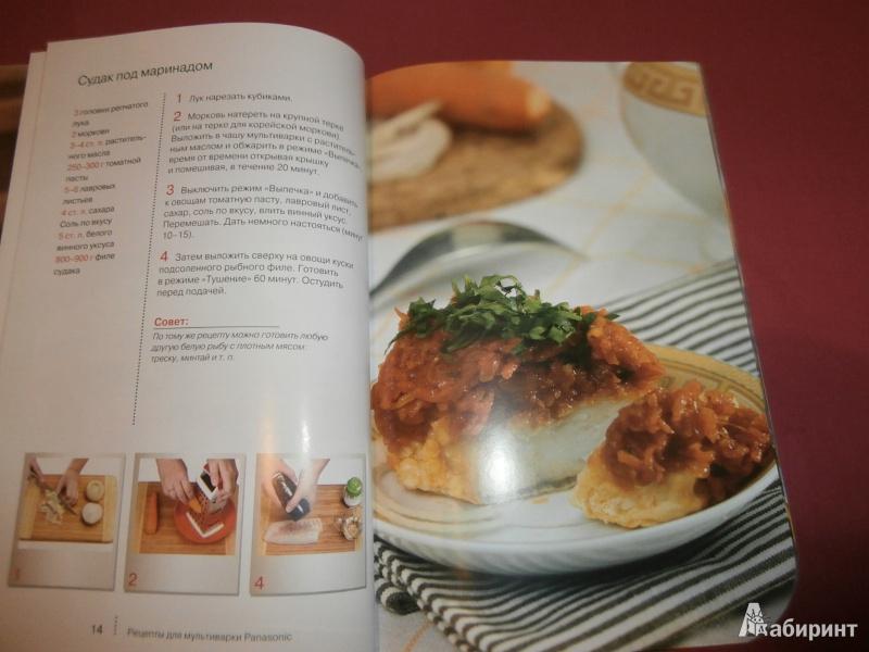 рецепты для мультиварка панасоник 10 пошаговый рецепт