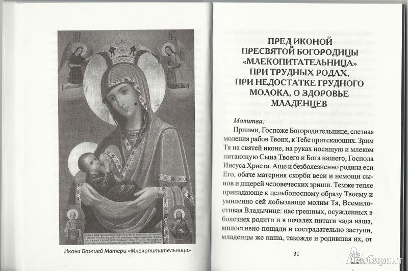 Молитвы беременной женщины о благополучном разрешении 44