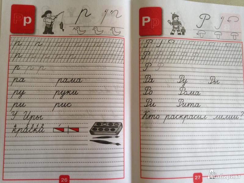 Прописи горецкий федосова 1 класс 3 часть решебник смотреть