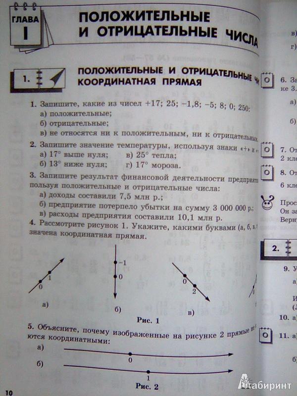 Зубарева Сборник Задач 5 Класс Решебник