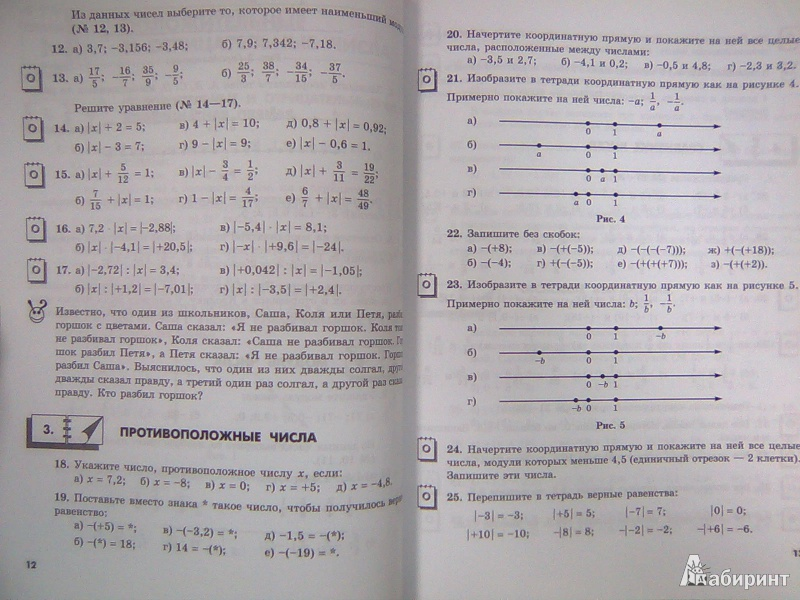 гдз для 6 класса по математике зубарева гамбарин