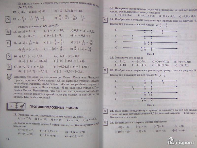 Математике зубарева 5 класса гамбарин по гдз