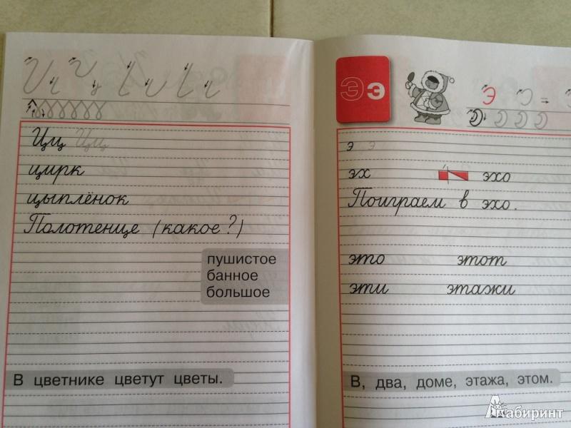Пропись Школа России 1 Класс Часть 3 Решебник