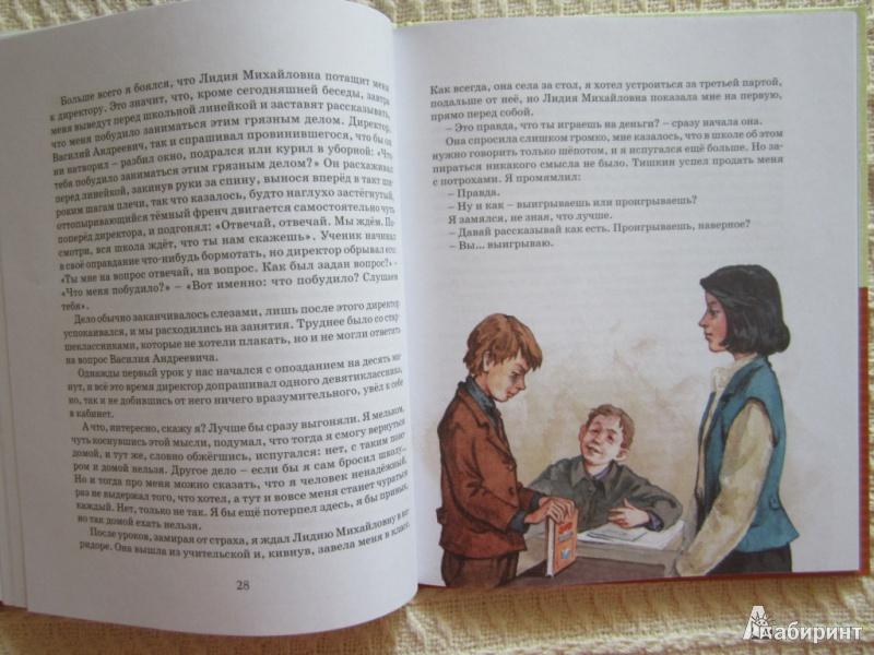 Уроки французского скачать книгу word.