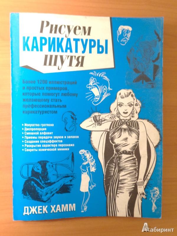 Иллюстрация 1 из 20 для Рисуем карикатуры шутя - Джек Хамм | Лабиринт - книги. Источник: Romanowa
